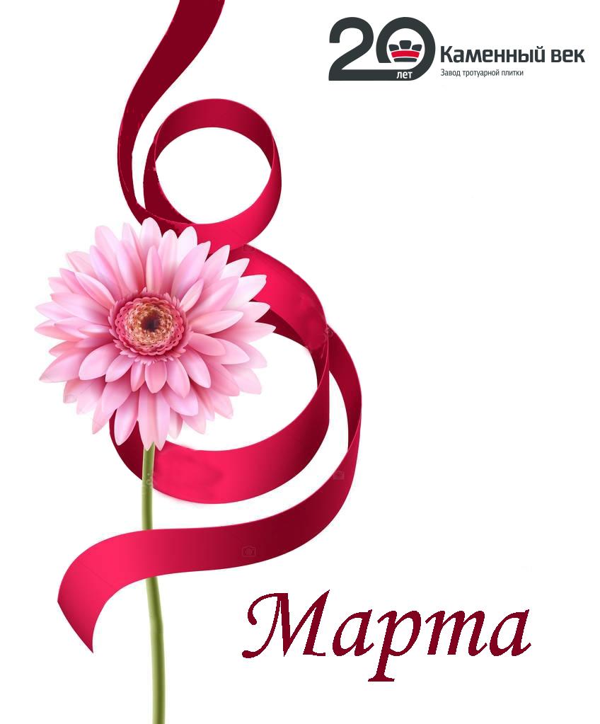 С 8 Марта! С Международным женским днем!