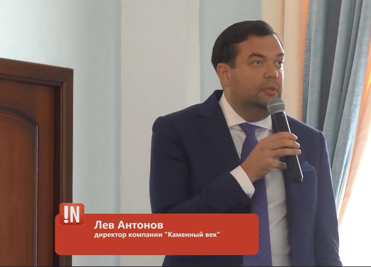Директор «Каменного века» Лев Антонов стал приглашенным экспертом на семинаре Департамента архитектуры и градостроительства города Севастополя для застройщиков
