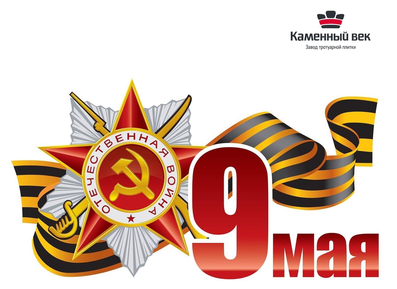 С праздником – Днем Победы!