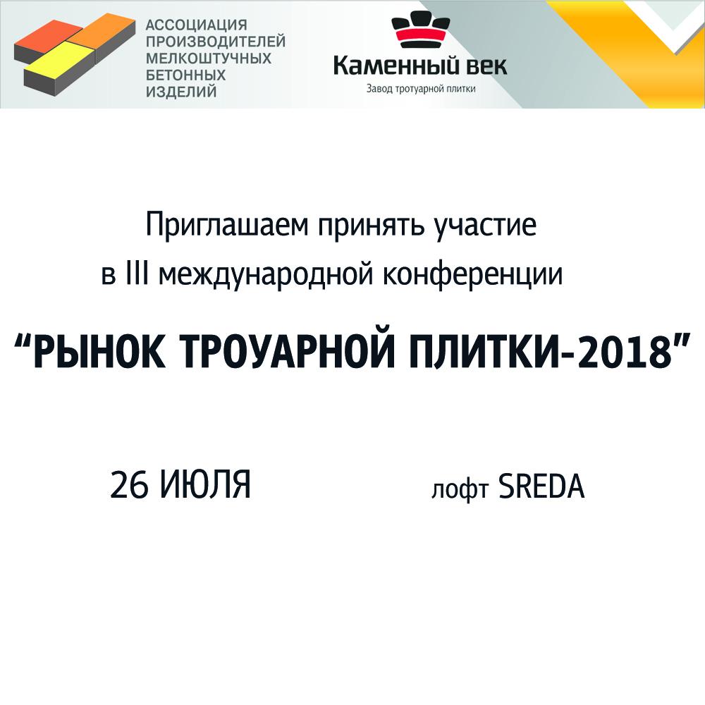«Каменный век» приглашает принять участие в III Ежегодной международной конференции «Рынок тротуарной плитки России – 2018»