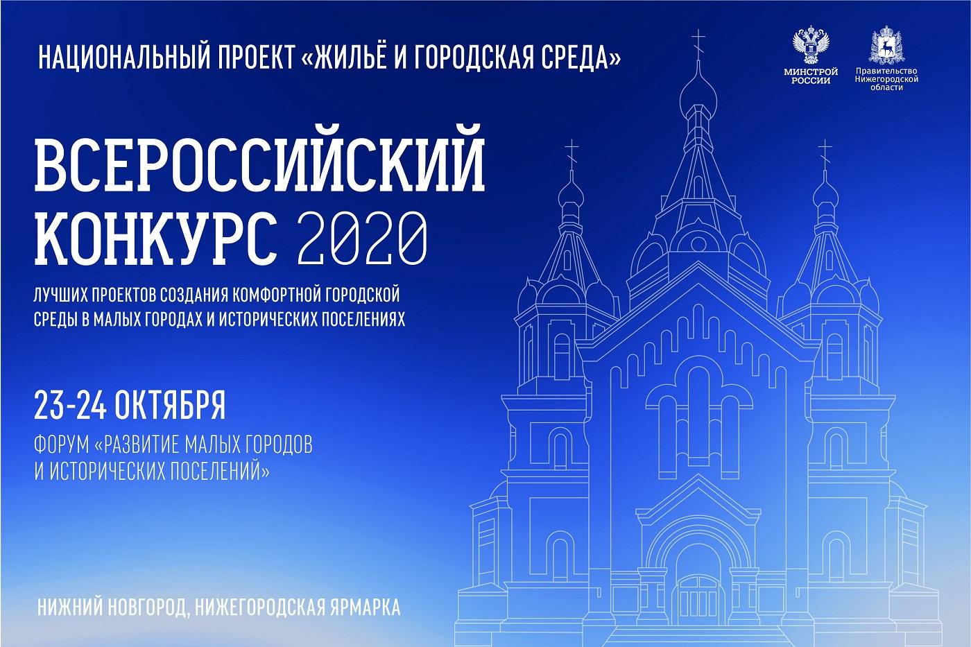 Всероссийский форум «Развитие малых городов и исторических поселений»