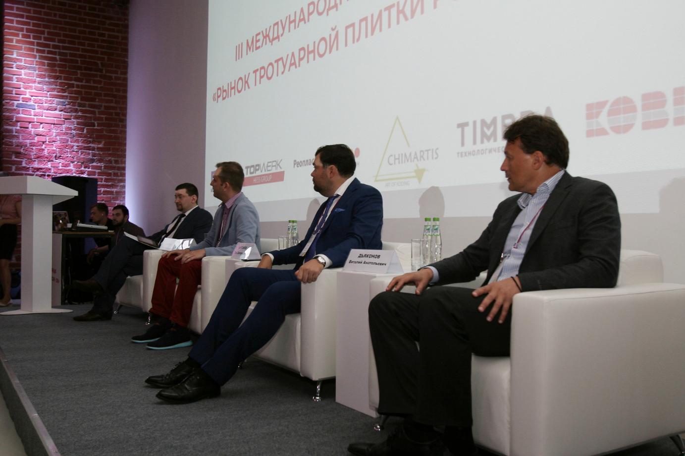 Директор «Каменного века» выступил на III международной конференции «Рынок тротуарной плитки России - 2018»