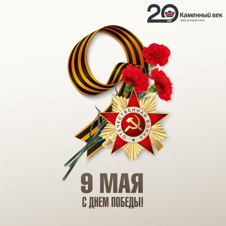 С Великим праздником! С Днем Победы!