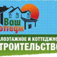9-ая межрегиональная специализированная выставка «Ваш коттедж 2017. Малоэтажное и коттеджное строительство»