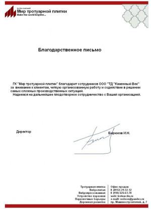 """ГК """"Мир тротуарной плитки"""""""