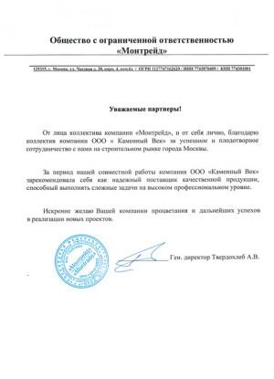 """ООО """"Монтрейд"""""""