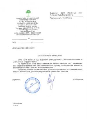 """ООО """"СПК - Зеленый сад"""""""