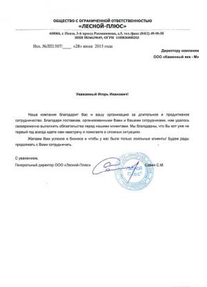 """ООО """"Лесной Плюс"""""""
