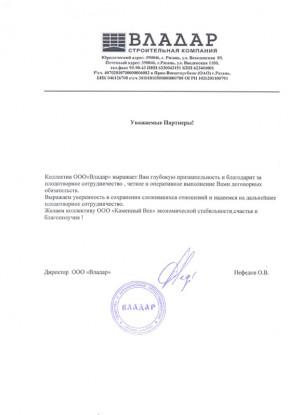 "ООО ""Владар"""