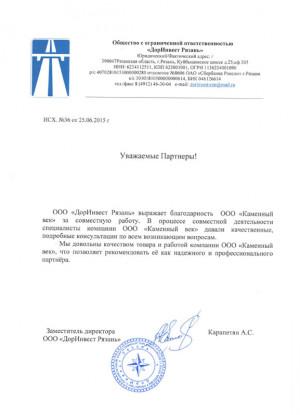"""ООО """"ДорИнвест Рязань"""""""