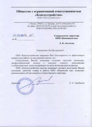 """ООО """"Благоустройство"""""""