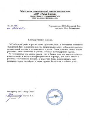 """ООО """"Лидер-Строй"""""""