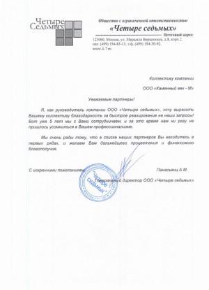 """ООО """"Четыре Седьмых"""""""