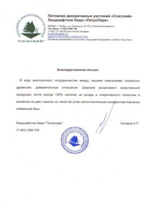 "Ландшафтное бюро ""ПетроПарк"""