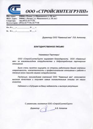 """ООО """"СТРОЙСИНТЕЗГРУПП"""""""